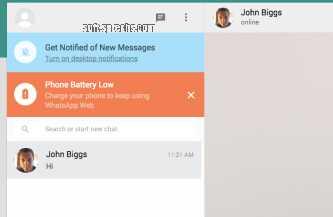 WhatsApp Comes To The Desktop